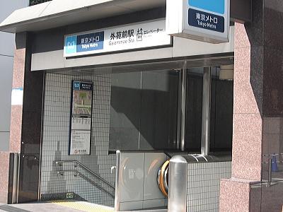 地下鉄銀座線で「外苑前駅」から来院される方1