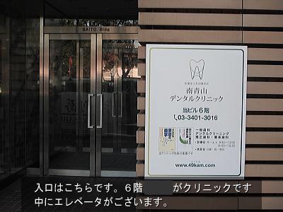 青山医院入口