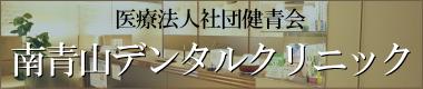 南青山デンタルクリニック(東京)