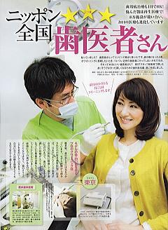 「美ST」(光文社)4月号内容1