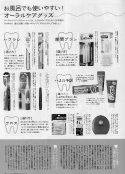 「美人計画」7月号内容4
