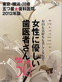 「東京・横浜・川崎 五つ星★歯科医院 2012年度版」(芸文社)