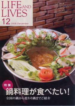LIFE AND LIVES(明治安田生命)2008年12月号