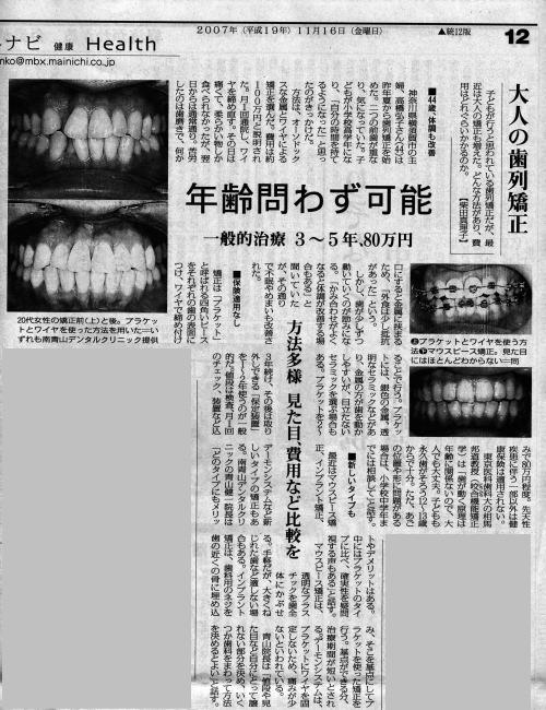 毎日新聞の「くらしナビ健康Health」2007年11月16日