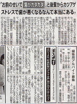 東京スポーツ新聞2014年4月5日