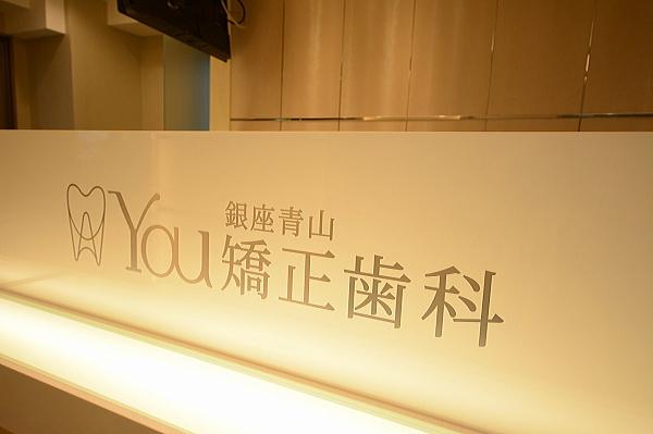 渋谷医院 医院内の様子6