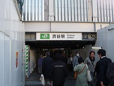 渋谷医院 電車をご利用の方1