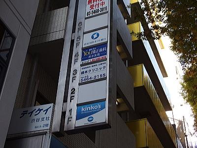 渋谷医院 電車をご利用の方7